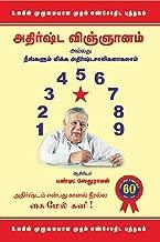 Adhista Vingyanam (Tamil Edition)