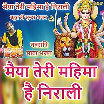 Maiya Teri Mahima Hai Nirali (Hindi)
