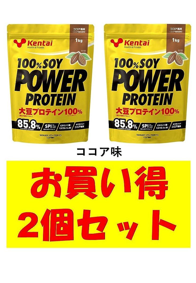 修理可能習字また明日ねkentai 健康体力研究所 100%SOY パワープロテイン ココア風味 K1211 1kg お買い得2個セット