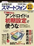 必ず使える!スマートフォン2012年新春号