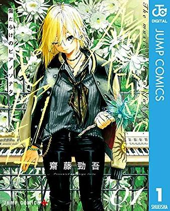 傷だらけのピアノソナタ 1 (ジャンプコミックスDIGITAL)