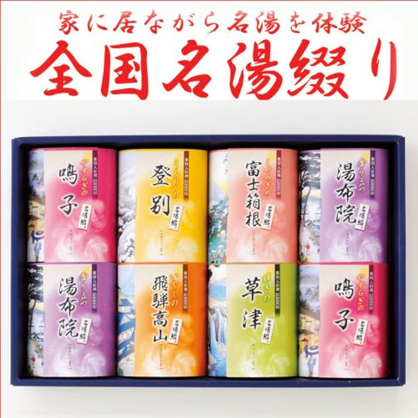 日本全国名湯の温泉巡り入浴剤ギフトセット