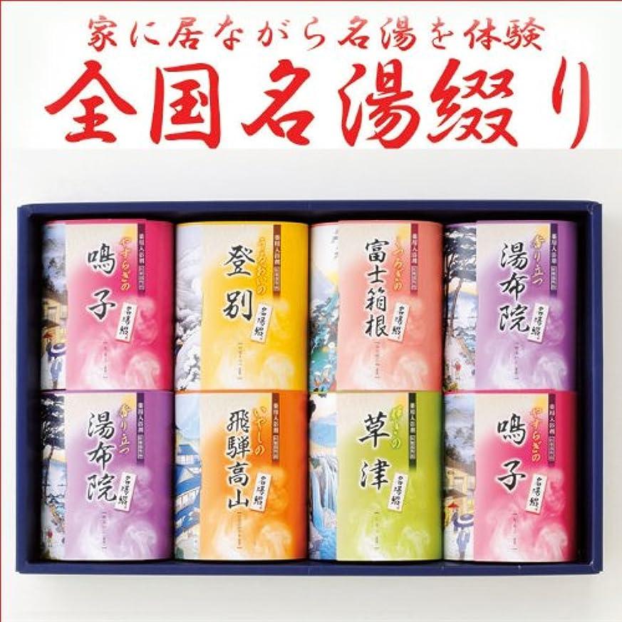 ロシア送った慣れる日本全国名湯の温泉巡り入浴剤ギフトセット