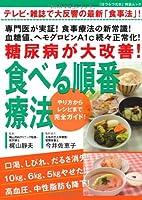 食べる順番療法 (GEIBUN MOOKS No.803) (GEIBUN MOOKS 803 『はつらつ元気』特選ムック)