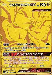 Pokemon Card 250/150 UR Ultra Necrozma GX Japanese SM8b Full Art Mint Sun & Moon  GX Ultra Shiny