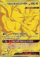 ポケモンカードゲーム SM8b 250/150 ウルトラネクロズマGX 竜 (UR ウルトラレア) ハイクラスパック GXウルトラシャイニー