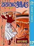 るろうに剣心―明治剣客浪漫譚― モノクロ版 17 (ジャンプコミックスDIGITAL)