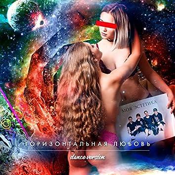 Горизонтальная любовь (Dance Version)