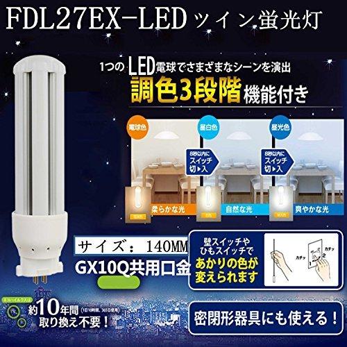 【1灯3色温度 調色LEDランプ】 FDL27型代替え LED照明 27W→12wへ省エネ・高輝度ledランプ ツイン1 GX10Q LED-FDL27EX-調色(調色器具不要、壁スイッチで) FDL27W、FDL27形、LEDコンパクト蛍光灯、FDL27EX-L/W/N-調色、2年保障 ((1灯3色温度電球色3000k 白色4000k 昼光色6000k))
