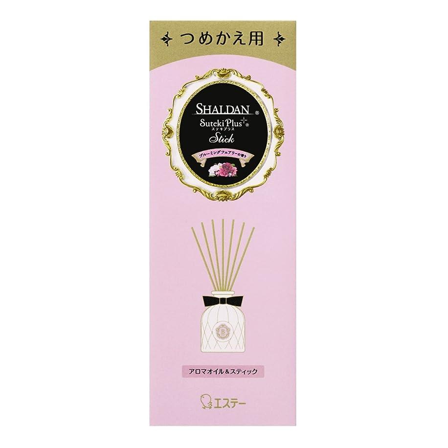 王位登る衣類シャルダン SHALDAN ステキプラス スティック 芳香剤 部屋用 つめかえ ブルーミングフェアリー 45mL
