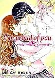 I'm proud of you~初恋が永遠になるまでの物語~ 2巻 (モバスペBOOK)