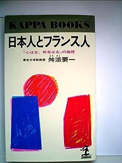 日本人とフランス人—「心は左、財布は右」の論理 (1982年) (カッパ・ブックス)...