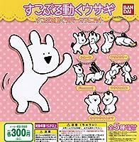 ガチャ すこぶる動くウサギ すこぶる動くラバーマスコット全5種