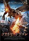 ファイヤードラゴン[DVD]