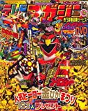 テレビマガジン 2008年 12月号 [雑誌]