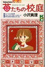 苺たちの校庭(ストロベリーフィールド) (講談社コミックスフレンドB (688巻))