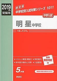 明星中学校 2019年度受験用 赤本 1011 (中学校別入試対策シリーズ)