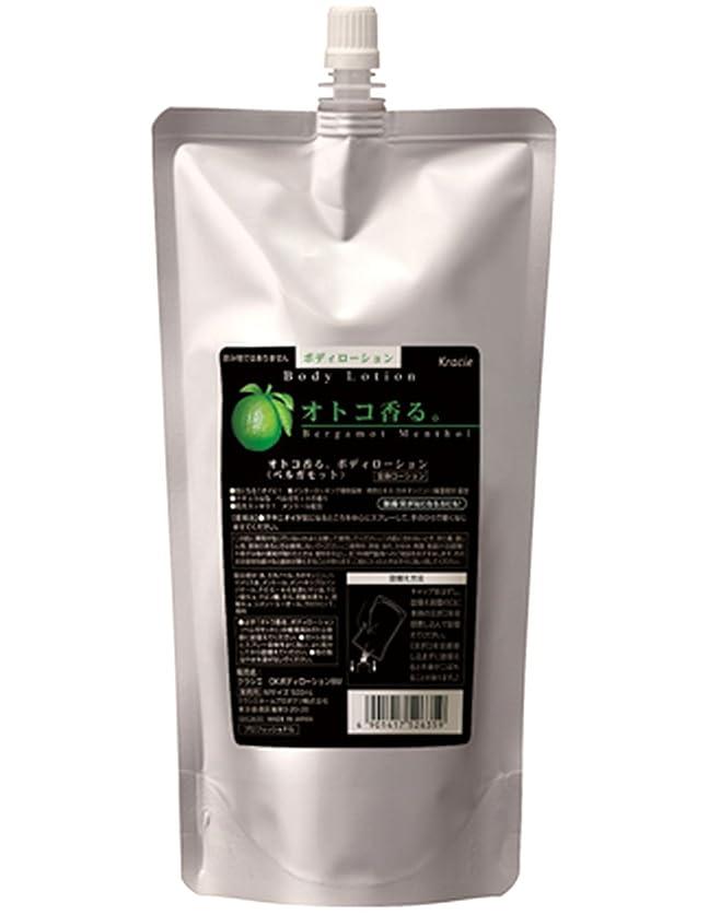クールバータークラシエ オトコ香る ボディローション(ベルガモット) 500ml 詰替(レフィル)