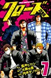 クローズZERO(7) (少年チャンピオン・コミックス)