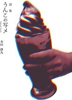 Shishu Unko no Shame: Naked Unch (Shiratsuyu poemu) (Japanese Edition)