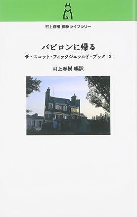 バビロンに帰る―ザ・スコット・フィッツジェラルド・ブック〈2〉 (村上春樹翻訳ライブラリー)