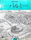 地中海沿岸の都市バルミ 紀元前4世紀から現代までの変遷史 (図説都市の歴史)