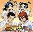 テレビアニメ「弱虫ペダル」ドラマCD「オフ・ザ・ロード2」