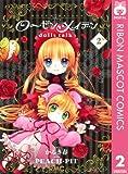 ローゼンメイデン dolls talk 2 (りぼんマスコットコミックスDIGITAL)