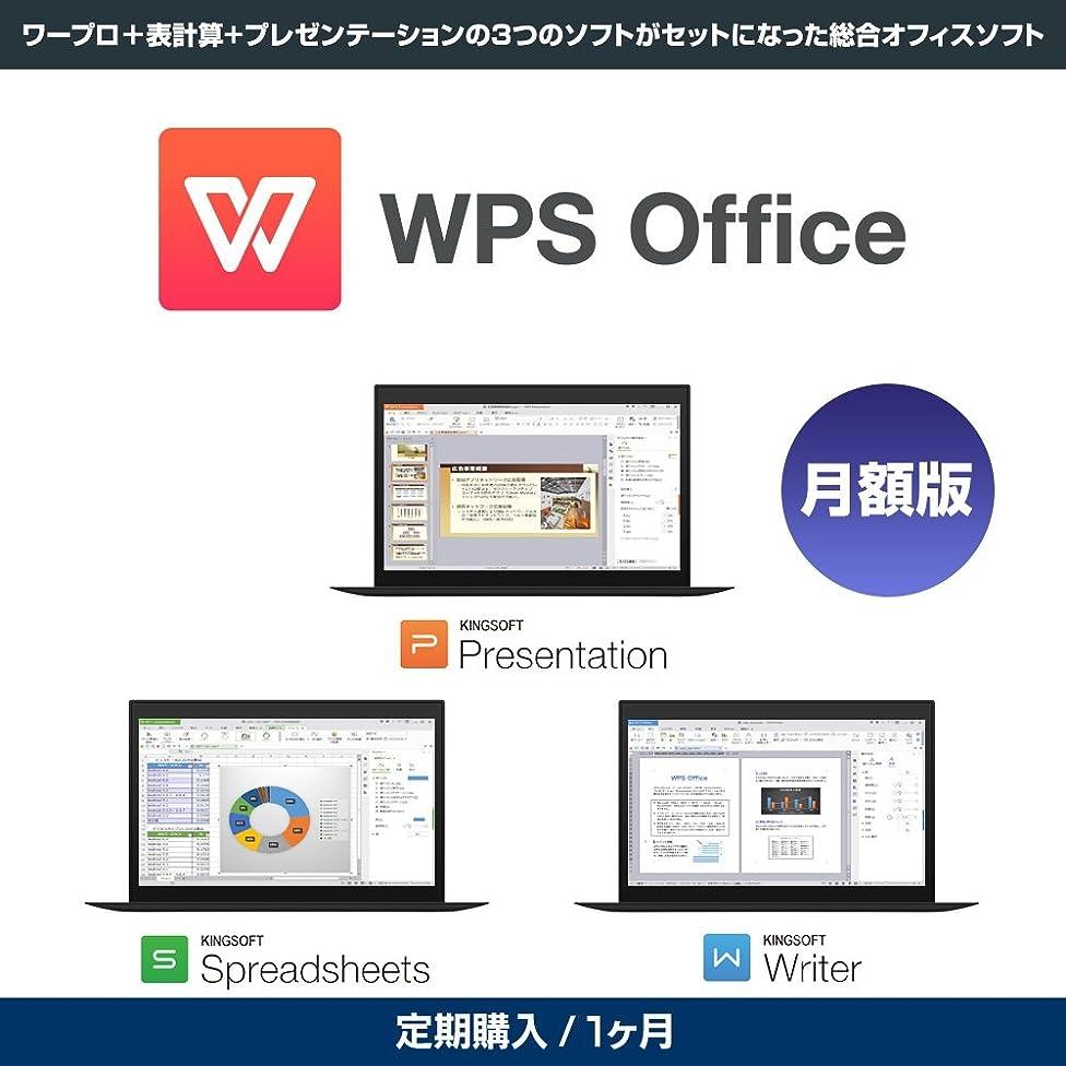 控えめな委任するアフリカ人WPS Office 月額版(旧Kingsoft Office2013)|月額版|定期購入(サブスクリプション)|Win/Android/iOS対応