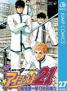 アイシールド21 27 (ジャンプコミックスDIGITAL)