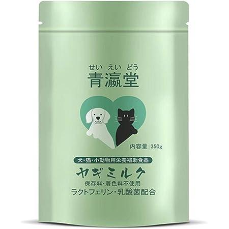 青瀛堂(せいえいどう) 犬 猫 ペット用ヤギミルク(350g) ラクトフェリン 乳酸菌配合 保存料着色料不使用 計量スプーン付