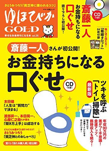 『ゆほびかGOLD Vol.26 (CD1枚・タロットカード、おふだ付き)』のトップ画像