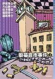 蝦蟇倉市事件1 (ミステリ・フロンティア)