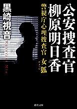 表紙: 警視庁心理捜査官 公安捜査官 柳原明日香 女狐 (徳間文庫) | 黒崎視音