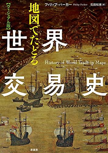 [ヴィジュアル版]地図でたどる世界交易史