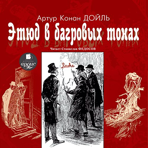 Etyud v bagrovyih tonah audiobook cover art