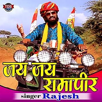 Jai Jai Ramapeer (Rajasthani Geet)