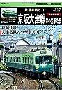 鉄道車輌ガイドVOL.17 京阪大津線の小型車たち