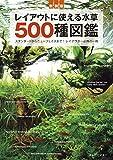 新装版 レイアウトに使える水草 500種図鑑: スタンダードからニューフェイスまで! レイアウター必携の一冊