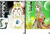 アマテラス コミックセット (あすかコミックス) マーケットプレイスセット