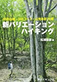 新バリエーションハイキング (新ハイキング選書第36巻)