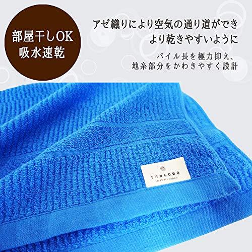TANGONO今治タオルとにかく乾きやすいタオル[コンパクトバスタオル3枚組セット]小さめサイズ44×100cm速乾吸水日本製ギフト(ネイビーブルー×ライトブルー×ホワイト)