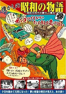懐かしの昭和の物語 [参、たくましく走ってほしい編] [DVD]