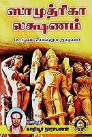 Saamudrika Lakshanam - Kazhiyur Narayana
