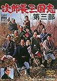 次郎長三国志 第三部[DVD]