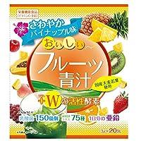 【20個セット】おいしいフルーツ青汁 Wの活性酵素 3g×20包×20個セット