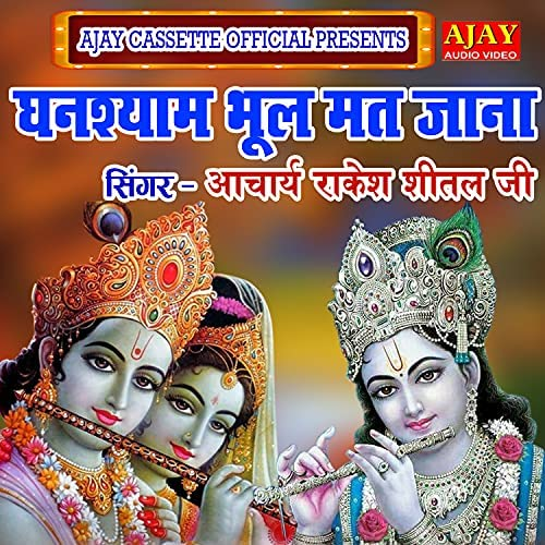 Acharya Rakesh Sheetal