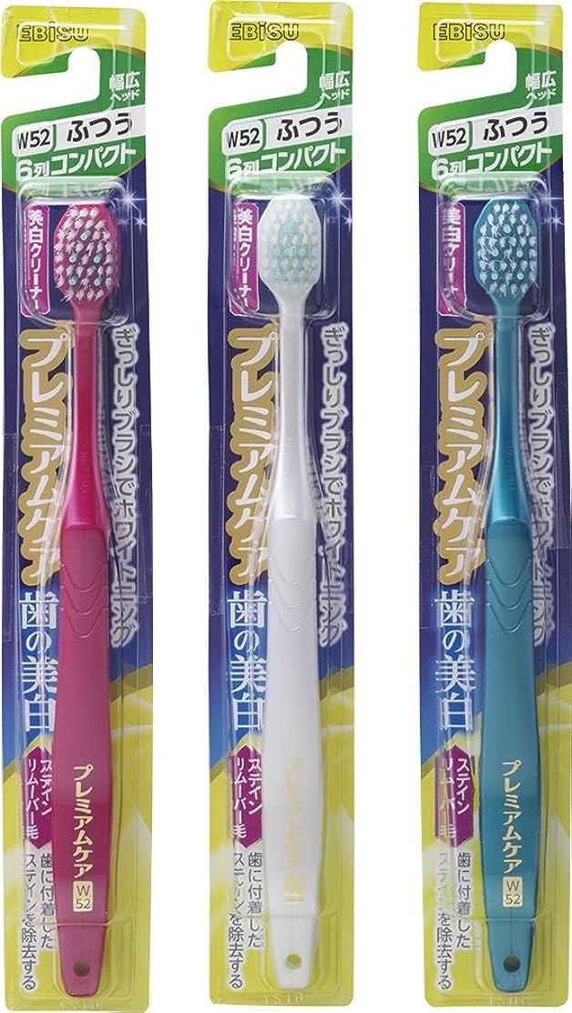 不潔他のバンドで財政エビス 歯ブラシ プレミアムケア 歯の美白 6列コンパクト ふつう 3本組 色おまかせ