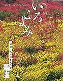 いろこよみ -風景に見る日本人の心-