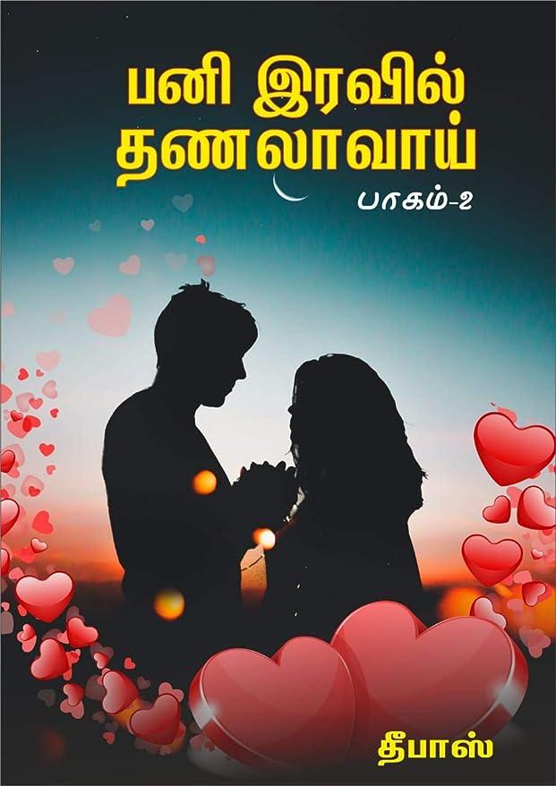 甥欠席多様性??? ?????? ???????? [?????-2] - Deebas Novel (Tamil Edition)